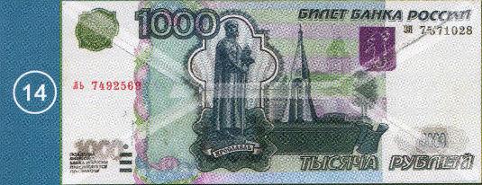 Площадь банкноты монеты магазин саратов